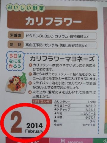 2014 カレンダー (1)