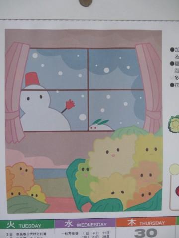 2014 カレンダー (2)