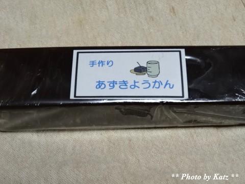 2013おみやげ (4)