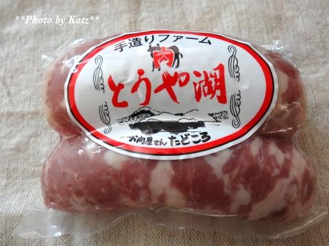 お肉やさんたどころ (2)
