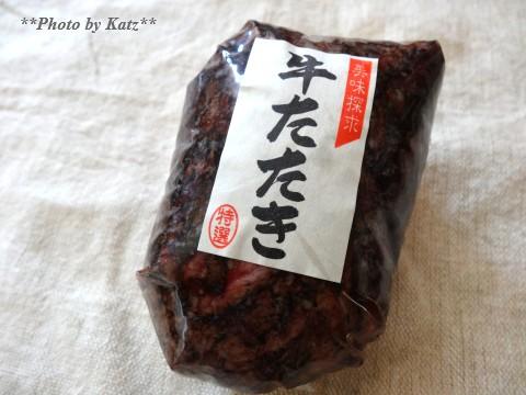 お肉やさんたどころ (3)