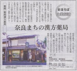奈良新聞まほろば企業探訪