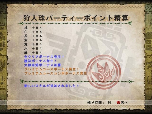 mhf_20131114_211853_676.jpg