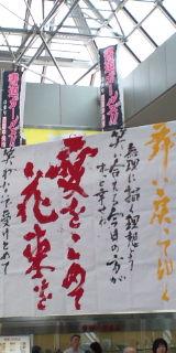 2010年5月松山空港 書道ガールズ