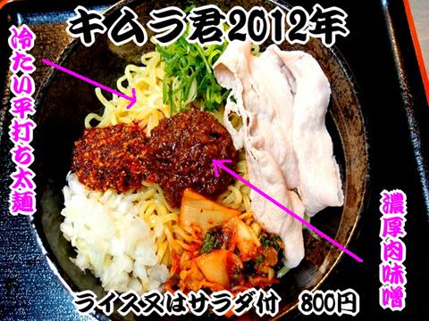 キムラ君2012