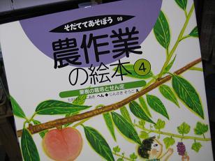 農作業の絵本  果樹の栽培と剪定