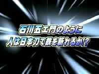 aishikawagoemonn.jpg