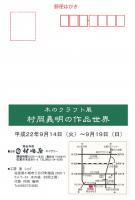 個展はがき2010(宛名)