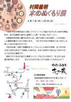 村岡義明・木のぬくもり展2(志田の蔵).