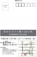 個展はがき2011(宛名)