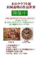 谷川建設(ポスター)2012.3