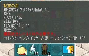 130R魔装