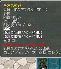190SR軽装