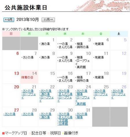 2013年10月の公共施設・外湯の休業日カレンダー