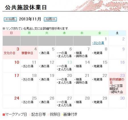 2013年11月の公共施設・外湯の休業日カレンダー