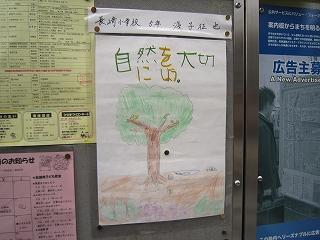 kannkyou110202