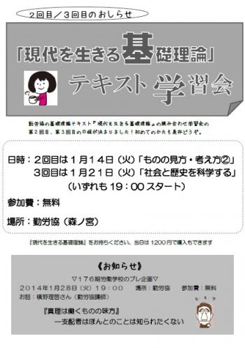 tekisuto_convert_20131220231018.jpg