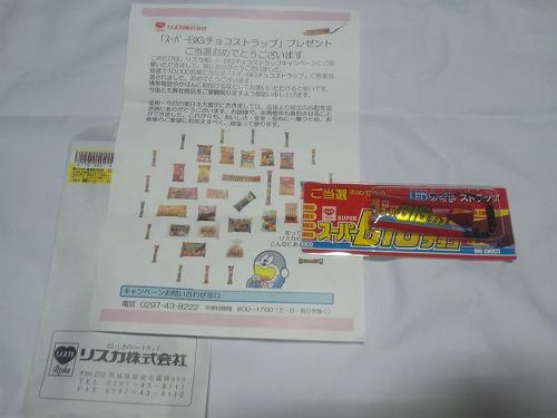 リスカ スーパーBIGチョコ 懸賞 当選