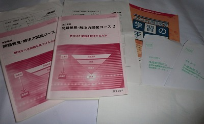 通信教育 問題発見・解決力開発コース