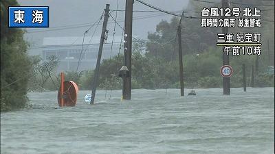 画像 三重県紀宝町、台風の影響で水没