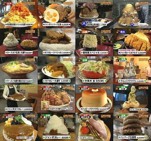 【決定版】これがデカ盛りすぎる飲食店ランキングベスト5だ!m9( ゚д゚) - 痛い信者(ノ∀`)