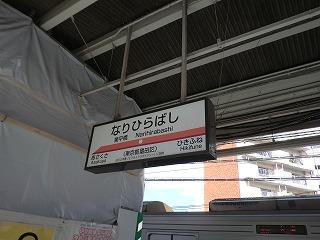 キラシナ 浅草 スカイツリー 秋葉原旅行004