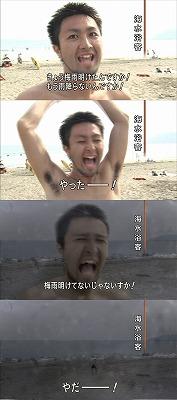 どっかの海岸で雨降って叫んでた兄ちゃんは入らないか ヤダー 海水浴 コラ