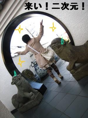 二次元の扉←