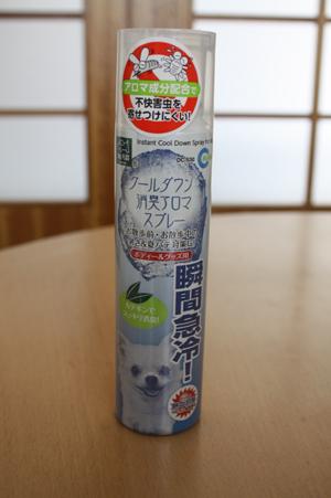 IMG_0199・2