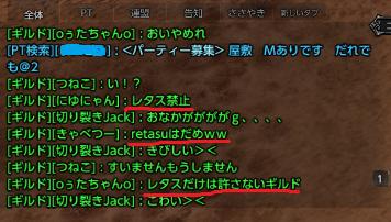 retasuは許さない