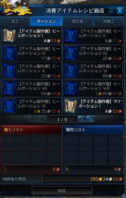TERA_ScreenShot_20141210_015412.png
