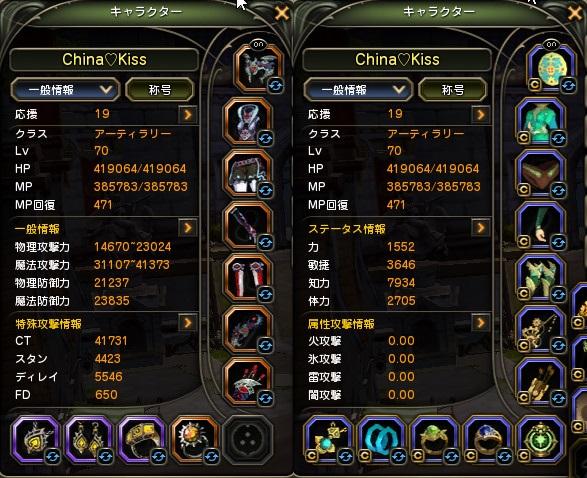 China♡Kiss