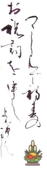 塩田さん年賀状-2