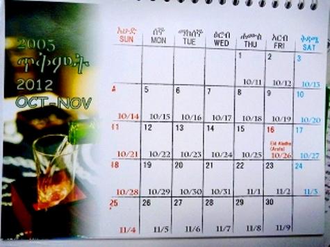 エチオピアの暦