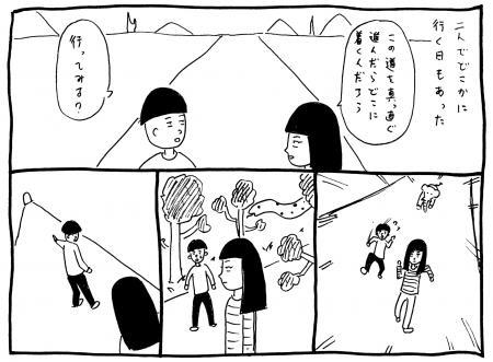 二人の冒険(?)