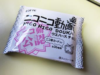 ニコニコ動菓 外袋