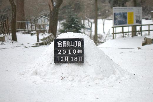 20101218-6.jpg