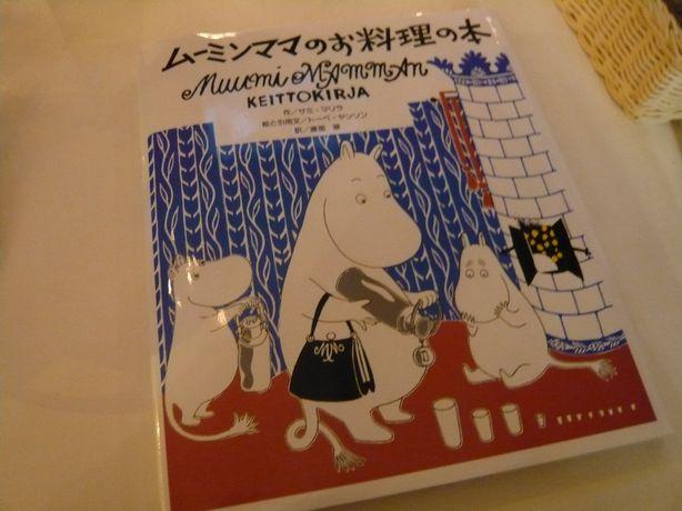 ムーミンママのお料理本