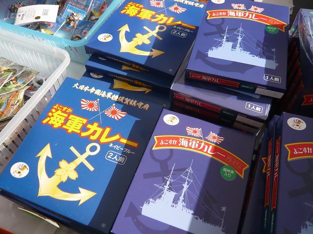 海軍カレー