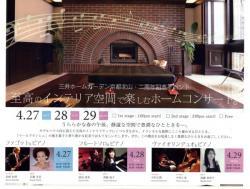 2013年4月28日三井ホームガーデン1