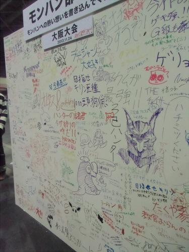 モンハンフェスタ'13大阪大会48