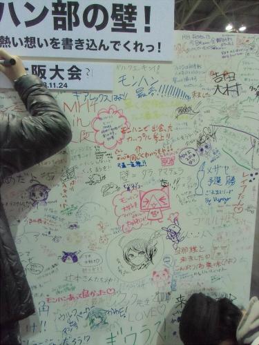 モンハンフェスタ'13大阪大会50