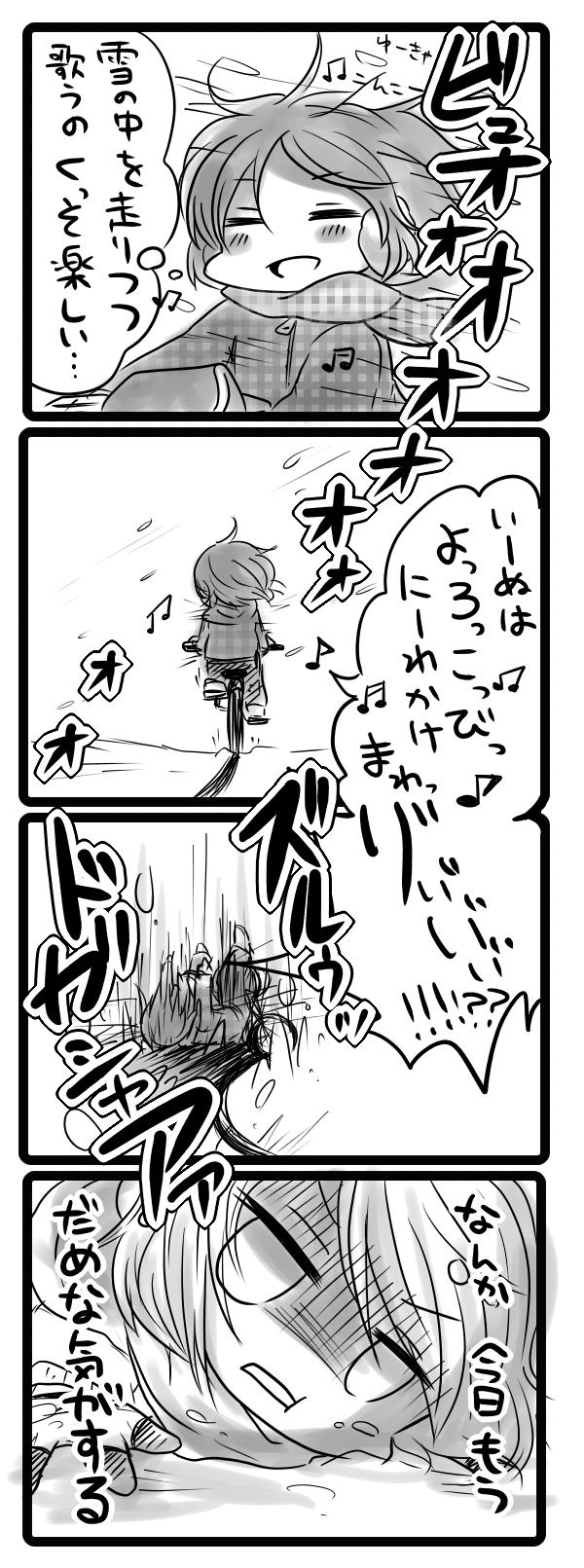 yukiyakonko.jpg