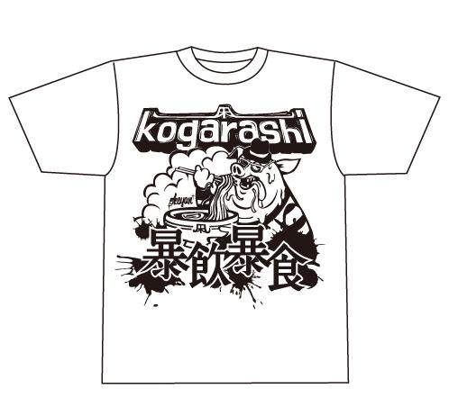 kogarashi Tshirts1