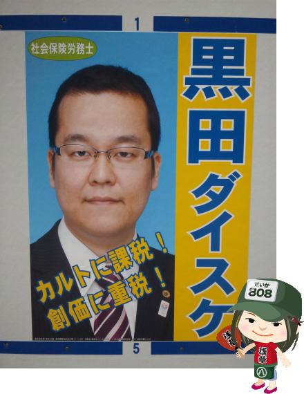 黒田氏ポスター