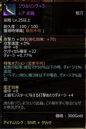 ソウルリング・レア武器