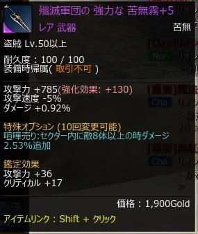 50レア武器ステ