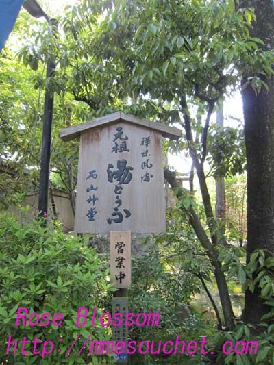 湯豆腐201005011