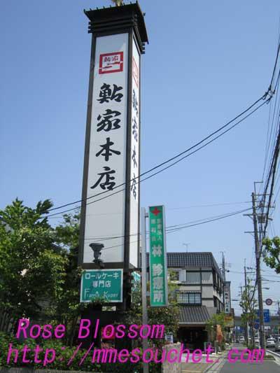 あゆや20100502