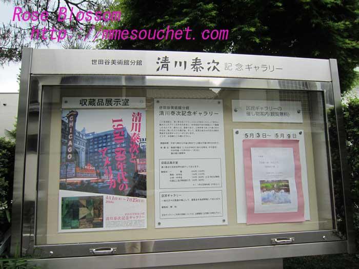 清川美術館20100507